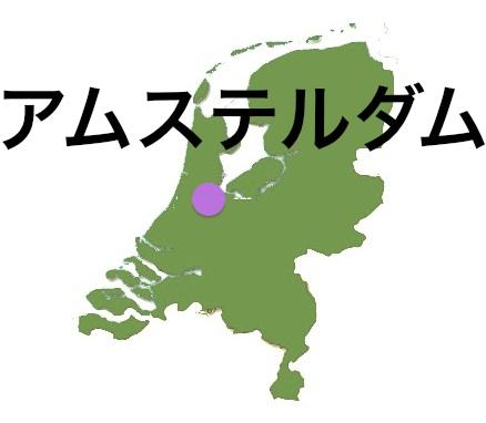 Amsterdame.jpg