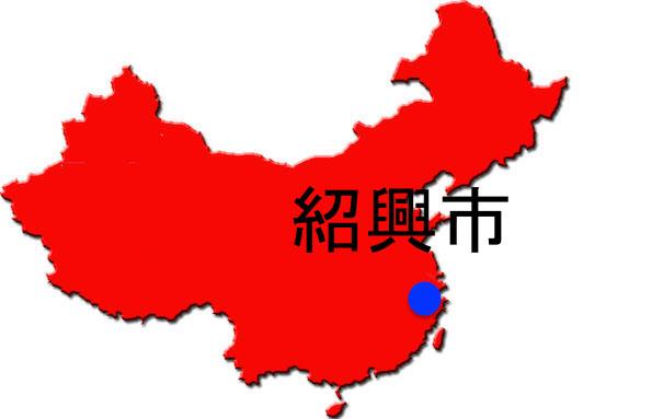 China_Shokoshi.jpg