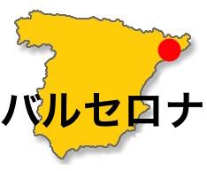 Spain_Barcelona.jpg