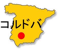 Spain_Cordoba.jpg