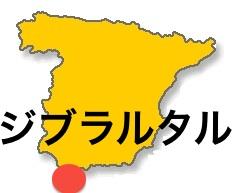 Spain_Gibraltar.jpg