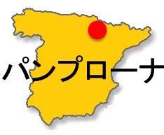 Spain_Pamplona.jpg
