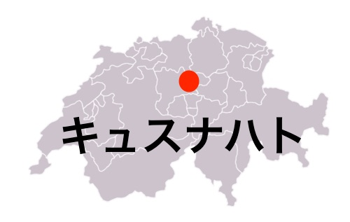 Switzerland_Kussnacht.jpg