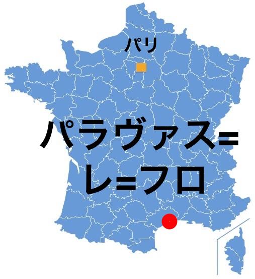 Paris_Palavas.jpg